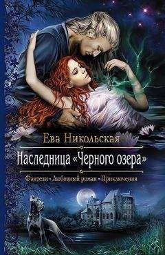 Ева Никольская - Наследница «Черного озера»