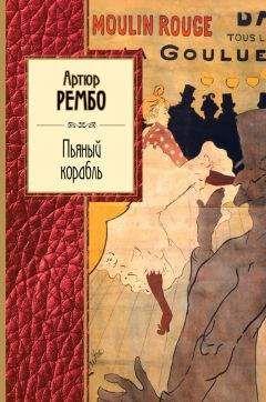 Артюр Рембо - Пьяный корабль. Cтихотворения