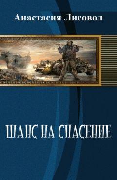 Анастасия Лисовол - Шанс на спасение... (СИ)
