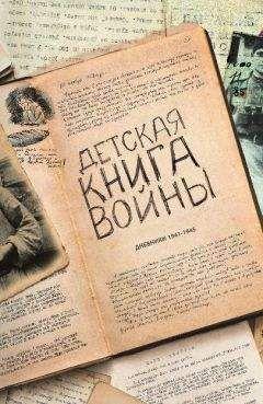 Авторов Коллектив - Детская книга войны - Дневники 1941-1945