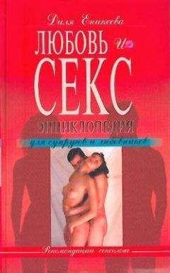 Диля Еникеева - Любовь и секс. Энциклопедия для супругов и любовников