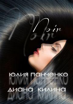 Диана Килина - Noir (СИ)