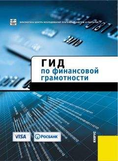 Авторов Коллектив - Гид по финансовой грамотности