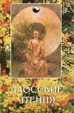 Авторов Коллектив - Даосские чтения: Изречения древнекитайских мудрецов