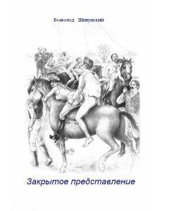 Всеволод Шипунский - Закрытое представление (СИ)