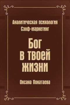 Оксана Покатаева - Бог в твоей жизни. Аналитическая психология. Сэлф-маркетинг