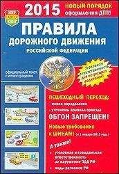 Авторов Коллектив - Правила дорожного движения РФ 2015 год