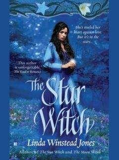 Линда Джонс - Звездная ведьма