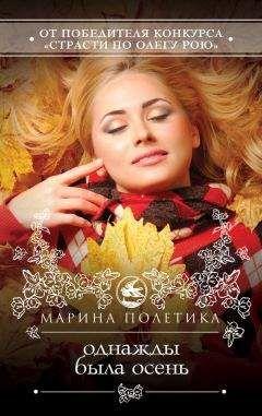 Марина Полетика - Однажды была осень