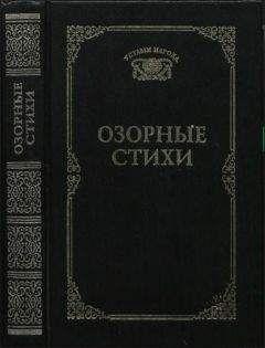 Татьяна Ахметова - Озорные стихи (Устами народа-2) - 1997