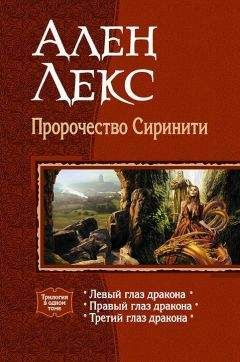 Ален Лекс - Пророчество Сиринити. Трилогия