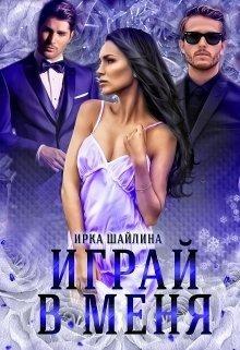 Играй в меня (СИ) - Шайлина Ирина