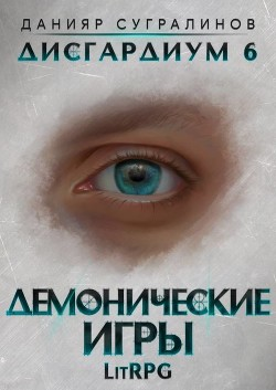 Демонические игры (СИ) - Сугралинов Данияр