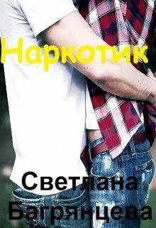Наркотик (СИ) - Багрянцева Светлана