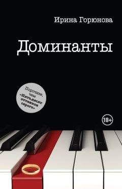 Ирина Горюнова - Доминанты