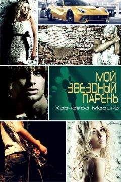 Марина Карнаева - Мой звездный парень (СИ)