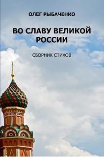 Во славу великой России - Рыбаченко Олег Павлович