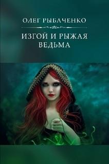 Изгой и рыжая ведьма - Рыбаченко Олег Павлович