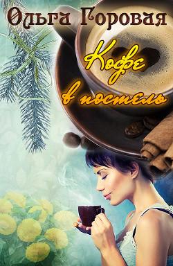 Кофе в постель (СИ) - Горовая Ольга Вадимовна