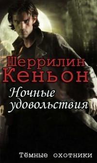 Ночные удовольствия (ЛП) - Кеньон Шеррилин