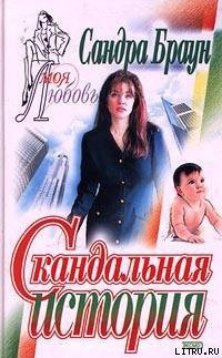 Скандальная история - Браун Сандра