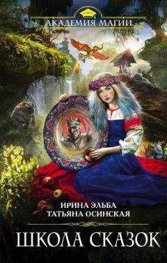 Ирина Эльба - Школа Сказок