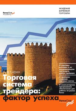 Торговая система трейдера: фактор успеха - Сафин Вениамин Ильтузарович