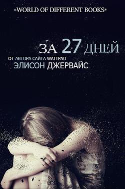 За 27 дней (ЛП) - Джервайс Элисон