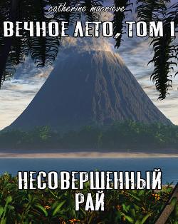 Вечное Лето, Том I: Несовершенный рай (СИ) - Macrieve Catherine