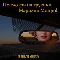 Посмотри на трусики Мэрилин Монро! (ЛП) - Литтл Бентли