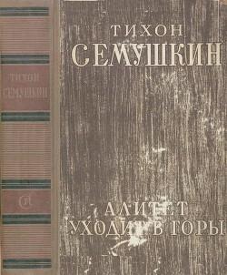 Алитет уходит в горы - Семушкин Тихон Захарович