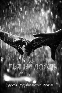 Пьяный дождь (СИ) -