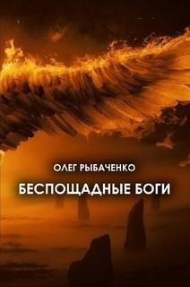 Беспощадные боги - Рыбаченко Олег Павлович