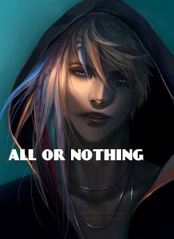 Всё или ничего (СИ) -