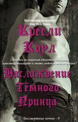 Удовольствие Темного Принца (ЛП) - Коул Кресли