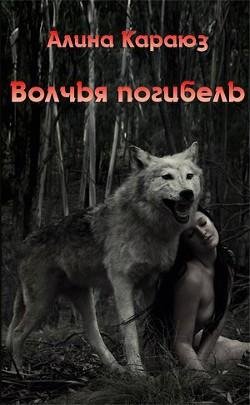 Волчья погибель (СИ) - Углицкая Алина