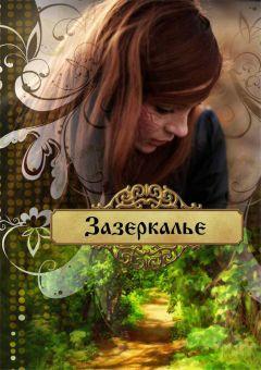 Ольга Лейт - Зазеркалье