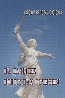 На дальних подступах Отчизны - Рыбаченко Олег Павлович
