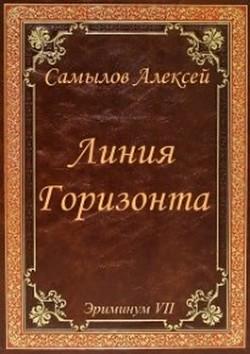 Линия Горизонта (СИ) - Самылов Алексей Леонидович