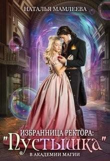 Избранница ректора: «Пустышка» в академии магии (СИ) - Мамлеева Наталья