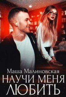 Научи меня любить (СИ) - Малиновская Маша
