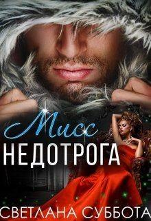 Шесть тайных свиданий мисс Недотроги (СИ) - Суббота Светлана