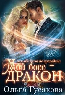 Мой босс - дракон, или где наша не пропадала (СИ) - Гусакова Ольга Валерьевна