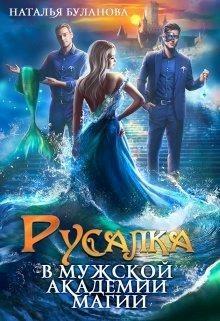 Русалка в мужской академии магии (СИ) - Буланова Наталья Александровна