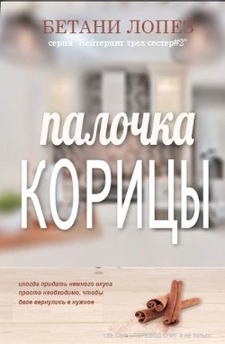 Палочка корицы (ЛП) - Лопез Бетани