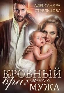 Кровный враг моего мужа (СИ) - Стрельцова Александра