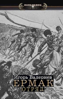 Отряд (СИ) - Валериев Игорь
