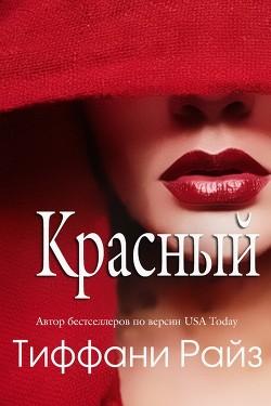 Красный (ЛП) - Райз Тиффани