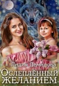 Ослеплённый желанием (СИ) - Демидова Лидия