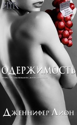 Одержимость (ЛП) - Лион Дженнифер